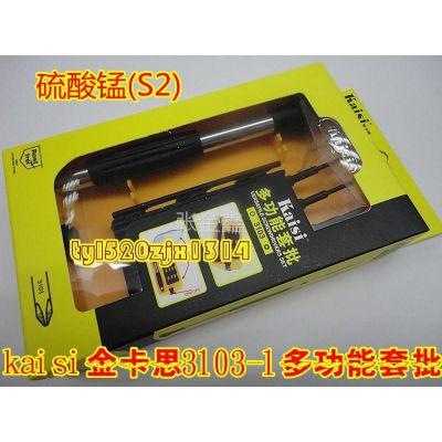 供应kaisi金卡思3103-1多功能套批 手机维修工具组合 全金属螺丝批