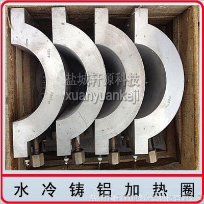 轩源供应铸铝加热圈 水冷铸铝加热圈 电热圈 品质保证