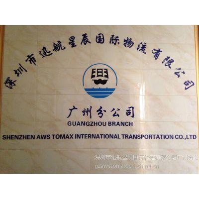 提供广州到各港口城市的拼箱/整柜海运