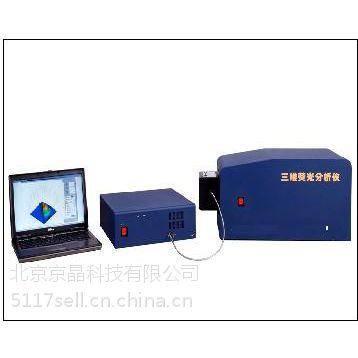 北京京晶优惠 三维荧光分析仪 型号:YG-003 波长重复性:±1nm