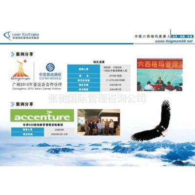 供应上海六西格玛6sigma黑带培训,六西格玛培训机构