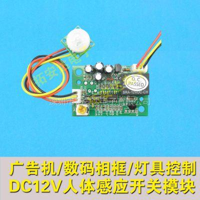 拓安达牌DC12V人体红外感应模块继电器输出 橱柜灯长条灯红外感应器