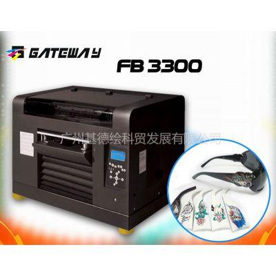 供应平板打印机 FB3300 眼镜框打印机 基德绘品牌直销 购机优惠赠送中