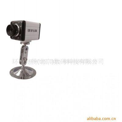 供应环宇飞扬IP摄像头 远程监控网络摄像机 IPCAMERA
