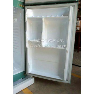 冰箱内胆生产厂家,冰箱内胆批发,冰箱内胆吸塑加工