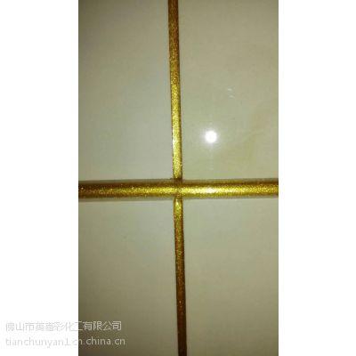 瓷砖美缝剂专用色粉美嘉彩金葱粉批发