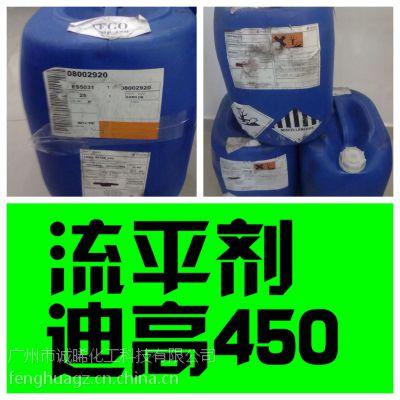 迪高流平剂 tego450(聚醚硅氧烷共聚物) \迪高沙助剂