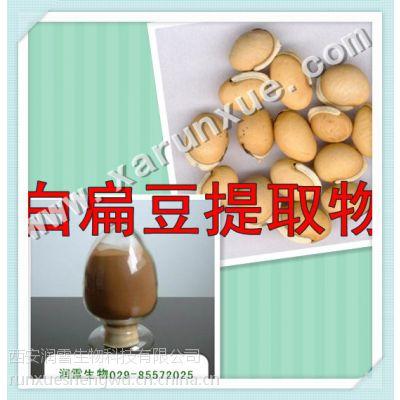 润雪生物 白扁豆浓缩粉提取物