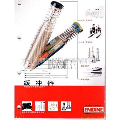 供应ENIDINE(安力定)OEM系列液压缓冲器