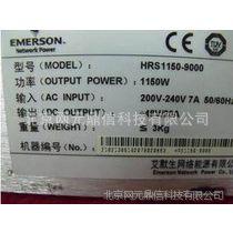 供应HRS1150-9000 48V20Aled电源 Emerson艾默生电源模块批发