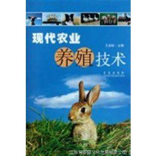 现代农业养殖技术 正版书籍 特价图书低价批发 地摊书货源