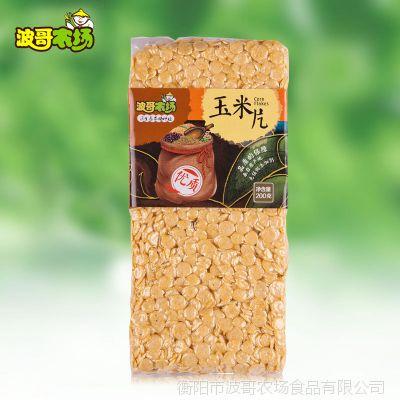 【波哥农场】特价批发 真空包装 五谷杂粮粗粮 生玉米片200克/包