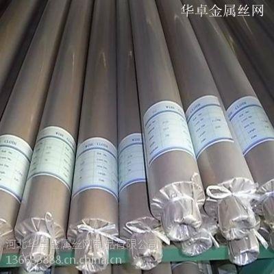 定做s321GFW0.9/0.355不锈钢丝网 钢丝直径2200mm
