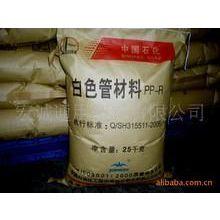 供应质优价廉-大量现货 PP-R  总代理
