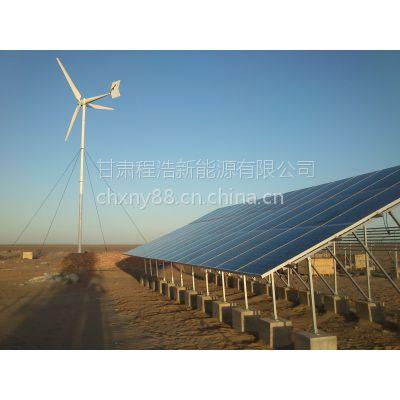 兰州程浩供应:新疆乌鲁木齐大型太阳能离网发电系统、40kw太阳能光伏电站