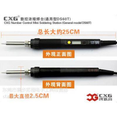 供应创新高CXG DS60T调温电烙铁