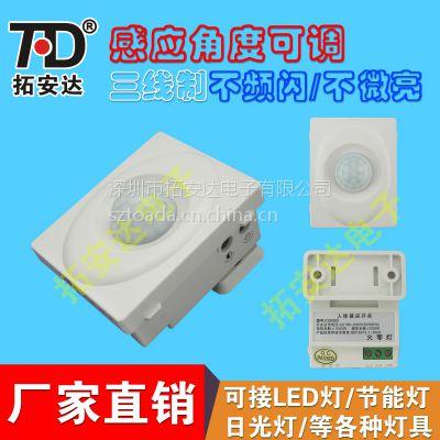 拓安达220V红外线人体感应开关 节能灯 LED灯 感应方向自由调节
