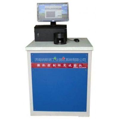 供应纳斯诺工业测试系统工艺试验机——杯突试验机