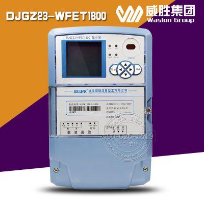 供应威胜WFTT-1800S公变监控终端|WFTT-1800S价格|长沙威胜集团