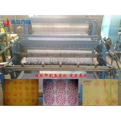 供应迷信纸印刷压纹机