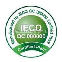 供应QC080000认证 有害物质流程管理体系认证咨询 苏州QC080000认证