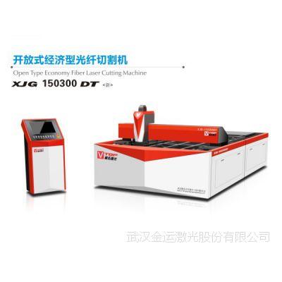 金运厂家供应优质光纤激光切割机 金属激光切割机 光纤激光机
