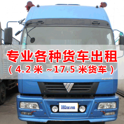 宝安福永沙井到内蒙古乌海大货车出租回程车出租