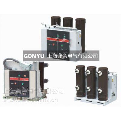 特价 促销ZN63A-12(VS1)高压真空断路器