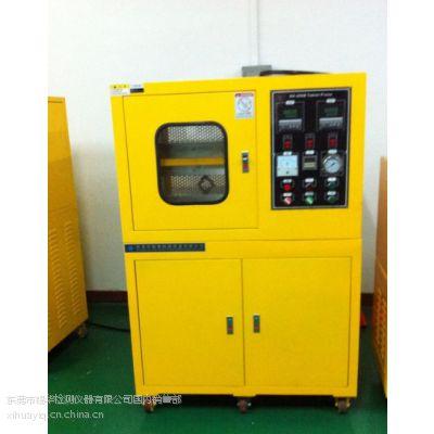 供应东莞锡华小型平板硫化机(实验型)手动或全自动