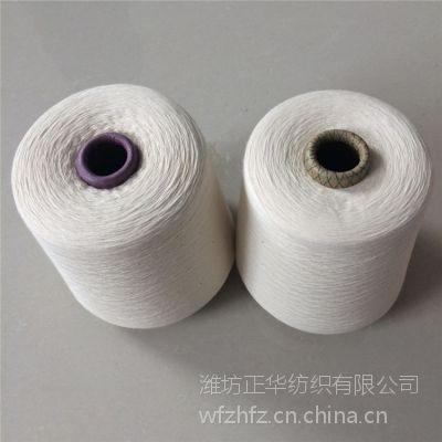 正华现货A60/R40腈粘纱32支40支/优质腈纶粘胶混纺纱32支40支