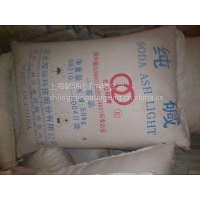 供应食品级轻质纯碱、重质碳酸钠