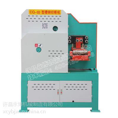 厂家直销 CQ-180槽钢角钢冲剪机 各种型号 厂家生产