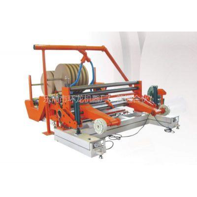 供应环龙双轴全自动数控分纸机、原纸分切机、分切复卷机(FZ-FNC)