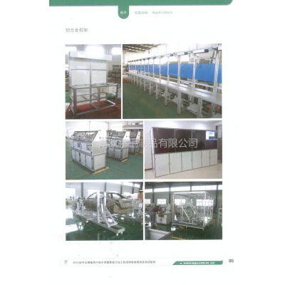 供应供应工业铝型材——适合组装各种流水线的框架和自动化设备的基架