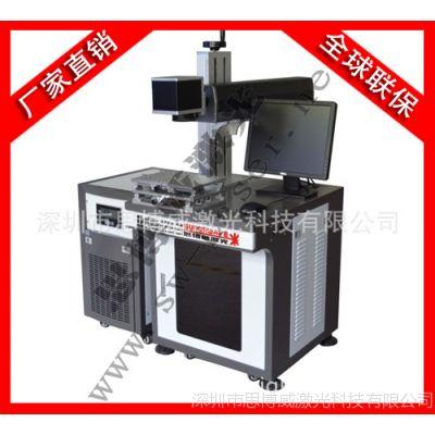 供应环氧树激光打标机,电子元件激光打标机,激光镭雕机,激光刻字机