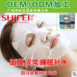 供应广州护肤化妆品 OEM加工商 试管面膜 代加工 免费使用三证