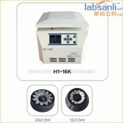 H1-16K高速离心机 抽提病毒,细菌等样本台式高速管式离心机