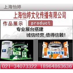 供应上海2013第十九届中国国际家具生产设备及原辅材料展览会展台设计搭建公司