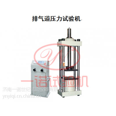 PTS系列排气道压力试验机济南试验仪器厂
