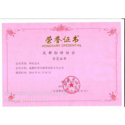 仲裁协议书翻译 成都翻译公司