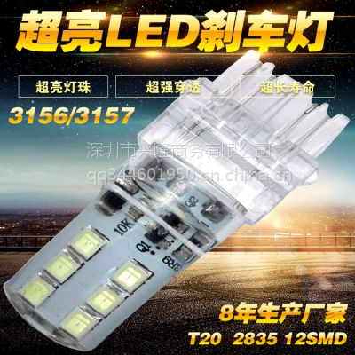厂家直销 汽车LED灯 3156/3157 2835大灯 爆闪灯 LED刹车灯转向灯 LED汽车尾灯