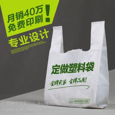 广西南宁塑料购物袋印字定制厂家哪家价格优惠