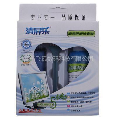 供应电脑清洁用品,1至15元,是划算的保护产品
