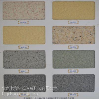 批发供应北京漆华仕真石漆 厂家直销施工简单多色内外墙装饰真石漆