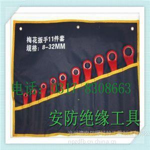 供应耐高压1000v绝缘梅花扳手套装/德安公司绝缘工具