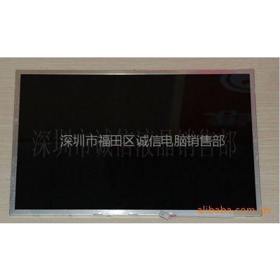 供应全新AU12.1寸笔记本液晶屏 B121EW03 V.2