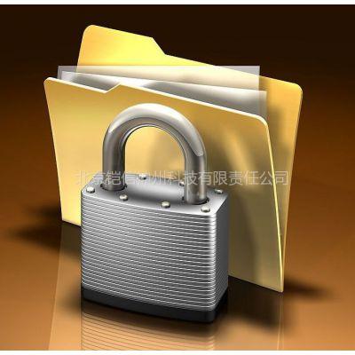 供应铠信企业文档管理平台