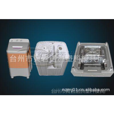 厂家加工订做双桶洗衣机模具 各种家用电器塑料模具