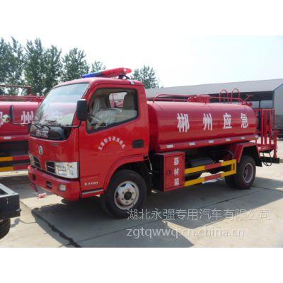 永强专用汽车厂家供应东风福瑞卡消防洒水车城镇应急消防洒水车