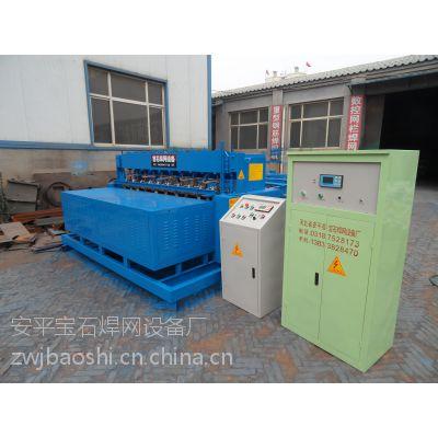 供应安平宝石重型矿用焊网机煤矿支护网焊网机钢筋网锚网机